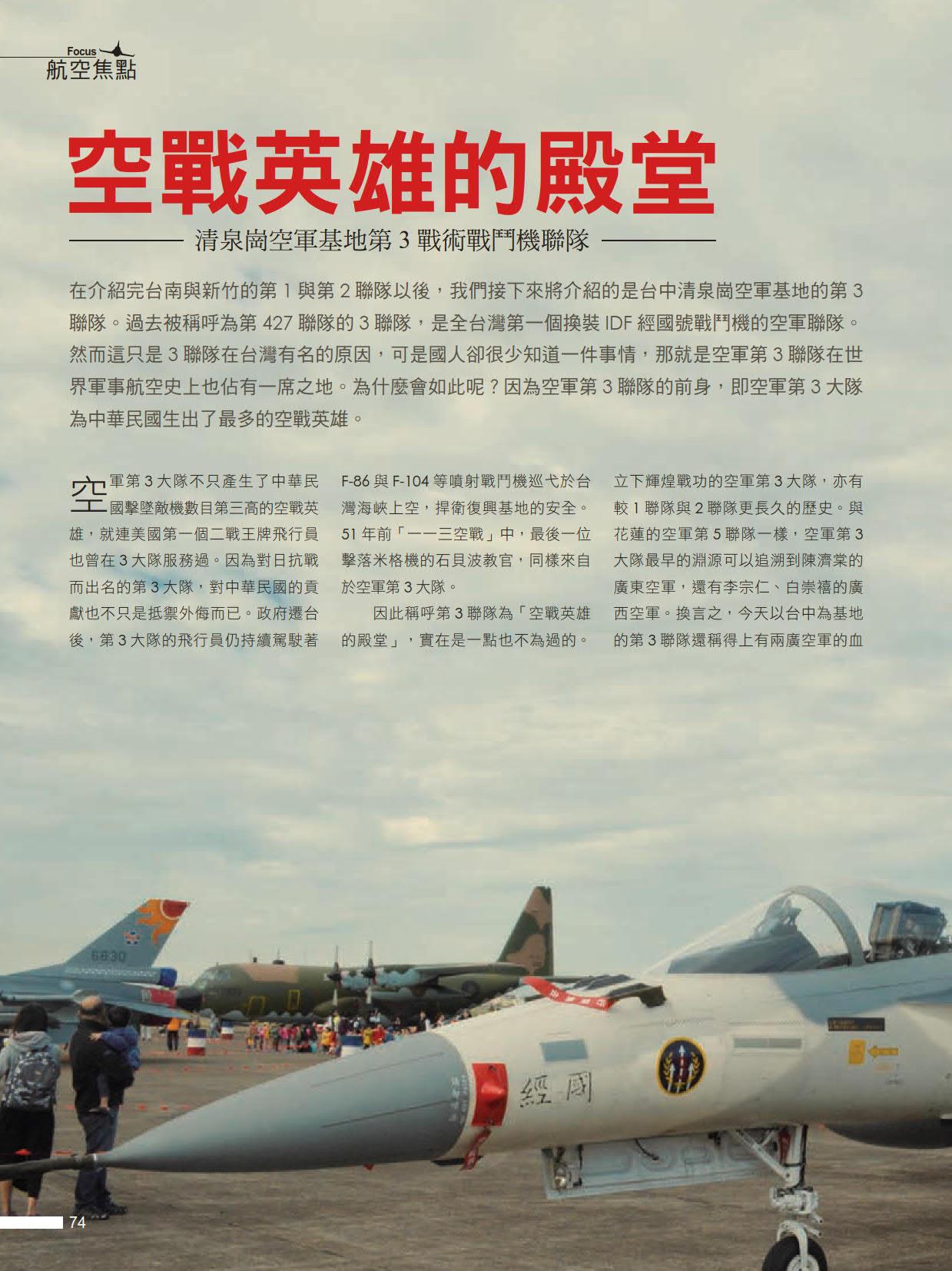 自衛隊 規則 航空 基地 服務